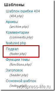 Редактируем footer.php