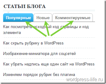 WordPress вкладки, пример